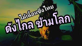 ไม้เนื้อแข็งไทยดังไกลข้ามโลก