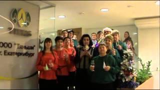 """Поздравление с Новым 2015 годом от коллектива ООО """"Тяньши"""" ОП Еатеринбург"""
