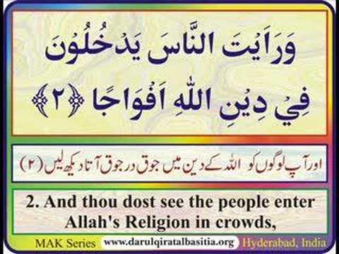 Surah An Nasr With Urdu & English Translation - YouTube