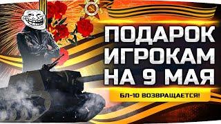 «ПОДАРОК» ИГРОКАМ НА 9 МАЯ ● ИСУ-152К — БЛ-10 Возвращается!