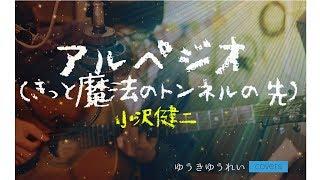 小沢健二(オザケン)さんの新曲『アルペジオ (きっと魔法のトンネルの...