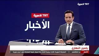تغطية خاصة للانتخابات التركية: نشرة الساعة 12