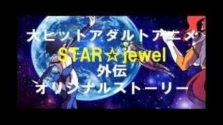 なつみオブリビオン ~STAR☆jewel スタージュエル外伝~ PV一般ver.