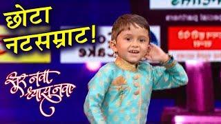 सूर नवा ध्यास नवाच्या मंचावर गाण्यांची सुरेल मैफल! | Colors Marathi