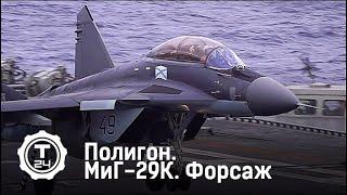 Полигон. МиГ-29К. Форсаж