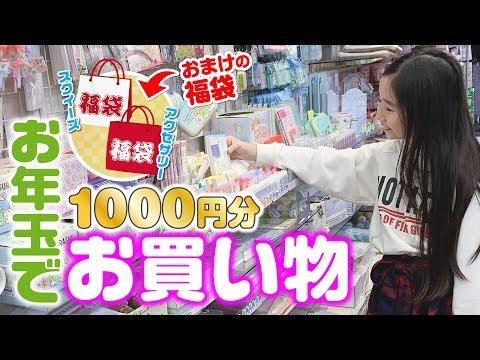 お年玉 1000円分 お買い物 チャレンジ ✨ すみっコぐらし スクイーズ 雑貨屋さんで何を買ったかな❓ 福袋の開封もあるよ♪☆ Saaaaaya