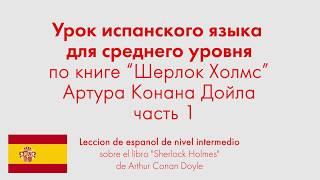 """Урок испанского языка для среднего уровня по книге """"Шерлок Холмс"""" Артура Конана Дойла. Часть 1"""