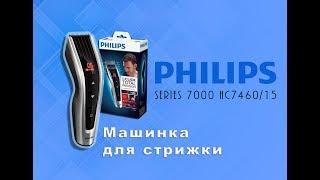 Розпакування машинки для стрижки PHILIPS Series 7000 HC7460/15