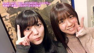 Radio NEO「HELLO! DRIVE! -ハロドラ-」 出演:鈴木愛理・宮崎由加(Juic...