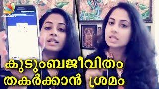 ജ്യോതിയുടെ കുടുംബജീവിതം തകർക്കാൻ ശ്രമം : Jyothi Krishna Angry Speech | Wedding Latest News