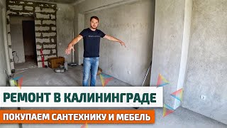 Начали РЕМОНТ в КВАРТИРЕ: Покупаем Сантехнику и Мебель | Недвижимость в Калининграде видео