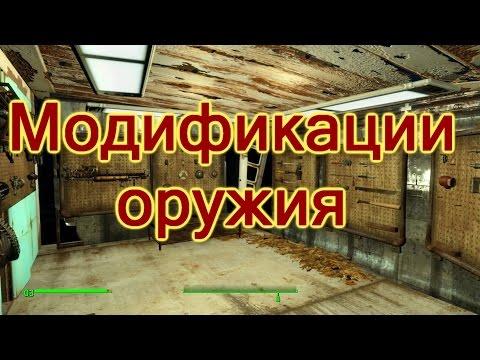 Fallout 4 [Гайд] - Виды модификации оружия