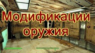 Fallout 4 Гайд - Виды модификации оружия
