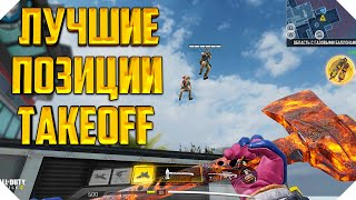 ЛУЧШИЕ ПОЗИЦИИ CALL OF DUTY MOBILE | ПОЗИЦИИ СНАЙПЕРА CALL OF DUTY MOBILE