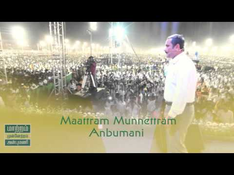 PMK songs Pattali makkal Vaazhvai Kaapadhu Edhu -  Maatram Munnetram Anbumani