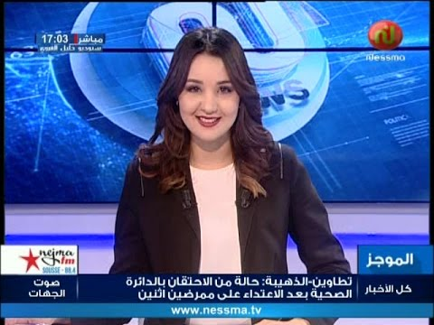 Nessma Live: Flash News de 17h00 Vendredi 31 Mars 2017