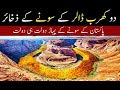 Pakistan Mein Duniya ka Sabse Bada Sone Ka Pahar Sachi Kahani | Reko Diq Gold Mine in Pakistan