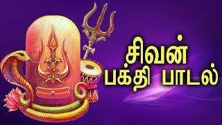 To Cure All Your Problems | Popular Sivan Tamil Bhakti Padal | Best Tamil Devotional Padangal