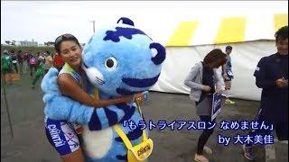 CHINTAIはトライアスロンへ初挑戦するモデル・大木美佳の活動をサポート...