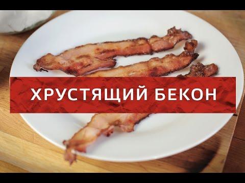 Redman's Kitchen Как приготовить хрустящий бекон (Crispy Bacon)