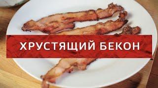 Redman's Kitchen - Как приготовить хрустящий бекон (Crispy Bacon)