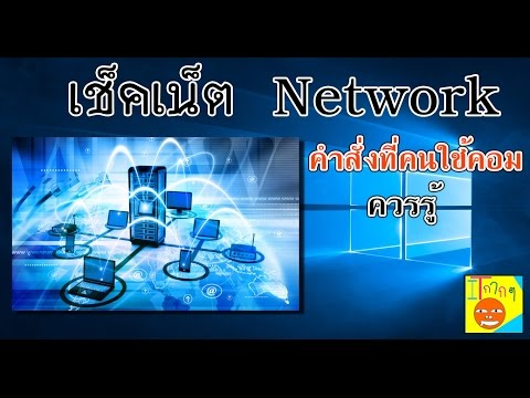 คำสั่ง dos ที่ใช้ใน network (เช็คเน็ต) วง Lan ที่คนใช้คอมควรรู้