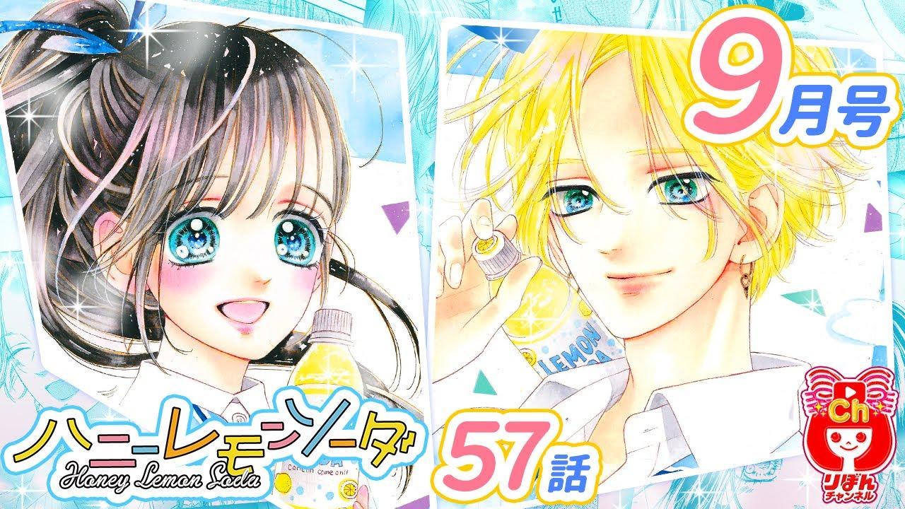 ネタバレ ソーダ 57 レモン ハニー