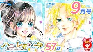 ハニーレモンソーダ(9)