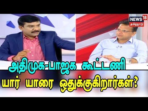 தேர்தல் தர்பார்: பாஜக கூட்டணிக்கு அதிமுகவில் யார் யாரை ஒதுக்குகிறார்கள்? யார் ஒதுங்குகிறார்கள்?