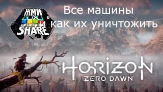 Horizon Zero Dawn Все Машины и способы их уничтожения