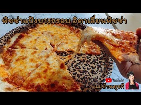 สูตรพิซซ่าแป้งบางกรอบ สูตรอิตาเลี่ยนพิซซ่า เทคนิคอบพิซซ่าโดยไม่มีหินอบพิซซ่า