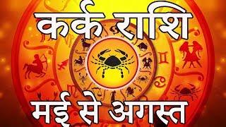 kark  rashi  cancer   may   june   july   august   rashifal   hindi   2019