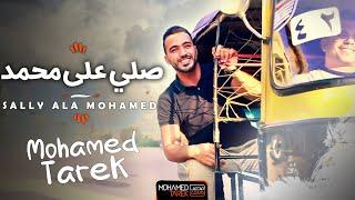 محمد طارق - اللهم صلِّ على محمد  Mohamed Tarek  ALLAHUMA SHOLLI