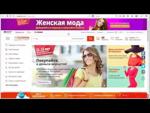 Онлайн помощь ALiexpress на русском! Что это и как ей пользоваться?