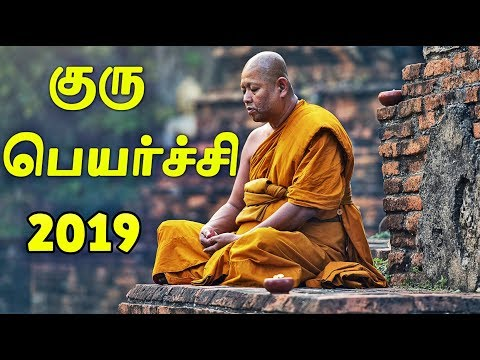 Guru Peyarchi 2019 to 2020 in Tamil | Guru Peyarchi 2019 to