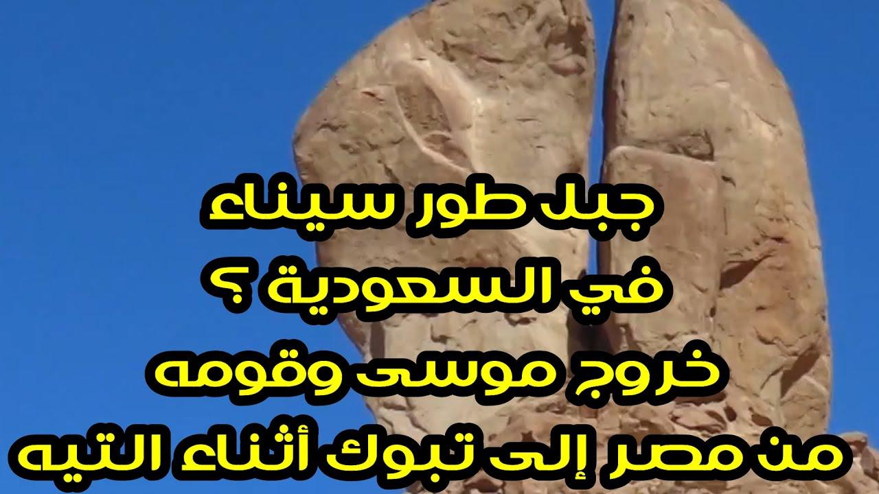 هل يقع جبل طور سيناء في السعودية تصوير جوي من لحظة خروج موسى وقومه مرورا بقرى شعيب عليهما السلام Youtube