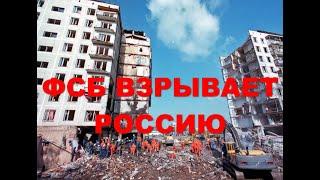 Независимое расследование: «Рязанский сахар» (события в Рязани 22 сентября 1999 года)