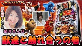 【猫耳装着!】第一プラザ坂戸1000で獣たちと触れ合う! 6/8【くすだまんぼーオフ会】