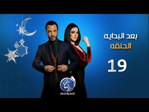 مسلسل بعد البداية  - الحلقة التاسعة عشر  |  Episode 19 - Ba3d El Bedaya