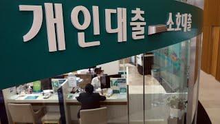 은행 신규 에금·대출금리 동반 반등 / 연합뉴스TV (…