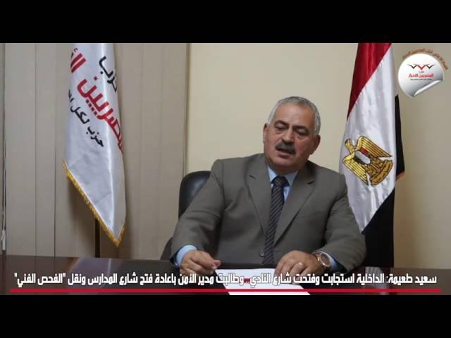 سعيد طعيمة: الداخلية استجابت وفتحت شارع النادي.. وطالبت مدير الأمن باعادة فتح شارع المدارس