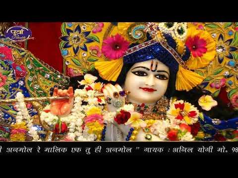 krishna bhajan lyrics in hindi ek tu hi anmol