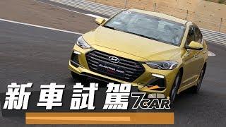 【新車試駕】Elantra Sport國產|麗寶 G2 賽道首跑