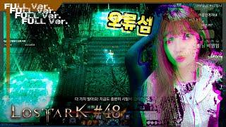 연두부의 로스트 아크(LOST ARK) 스토리 #48