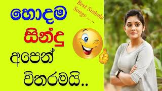 New|Old Sinhala Hits Songs Nonstop|Collection Best Sinhala Songs 2017