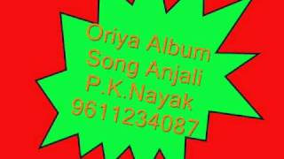 Anjali New Oriya songs