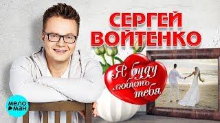 Сергей Войтенко Я буду любить тебя Official Audio 2018
