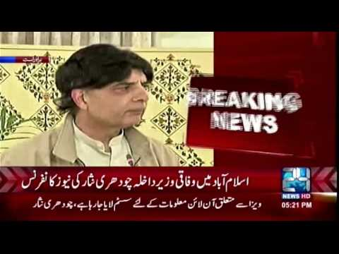 Minister of Interior Chaudhry Nisar Ali Khan press conference