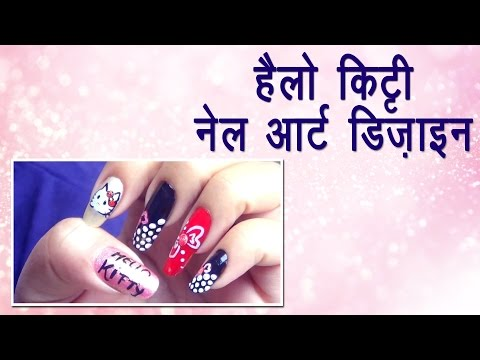 Nail Art Design in Hindi For Hello Kitty | Khoobsurati Studio