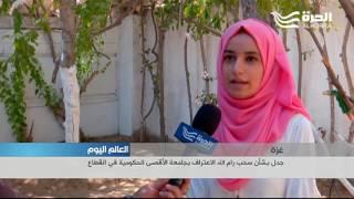 جدل بشأن سحب رام الله الاعتراف بجامعة الأقصى الحكومية في قطاع غزة